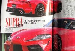 ¿Filtrado el Toyota Supra? ...Va a ser que no