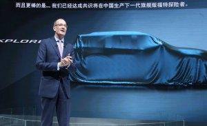 El nuevo Ford Explorer 2020 anunciado con un teaser en Pekín 2018