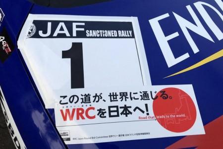 Rotundo éxito del evento candidato del Rally de Japón